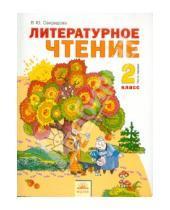 Картинка к книге Юрьевна Виктория Свиридова - Литературное чтение. Учебник для 2 класса в 2-х частях. Часть 1