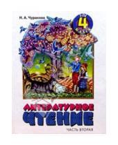 Картинка к книге Александровна Наталия Чуракова - Литературное чтение. Учебник для 4 класса. Часть 2