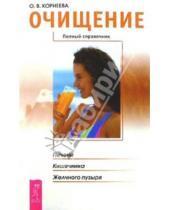 Картинка к книге Ольга Корнеева - Очищение печени, кишечника, желчного пузыря: Полный справочник