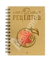 "Картинка к книге Кулинария. Книги для записи рецептов - Книга для записи рецептов ""Апельсин"""