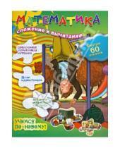 Картинка к книге Школа развития - Математика: сложение и вычитание