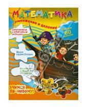 Картинка к книге Школа развития - Математика: умножение и деление