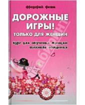 Картинка к книге Фредерик Феми - Дорожные игры. Только для женщин. Курс для обучения женщин технике вождения