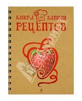 Картинка к книге Кулинария. Книги для записи рецептов - Книга для записи рецептов