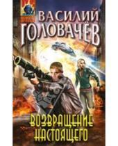 Картинка к книге Васильевич Василий Головачев - Возвращение настоящего