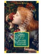 Картинка к книге Джозеф Редьярд Киплинг - Сказки Старой Англии