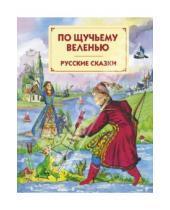 Картинка к книге Страна сказок - По щучьему веленью