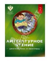 Картинка к книге Ивановна Елена Матвеева - Литературное чтение. 2 класс. Диагностика и контроль