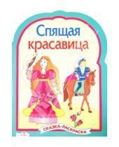 Картинка к книге Сказки-раскраски - Спящая красавица