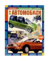 Картинка к книге Росмэн - Автомобили: Научно-популярное издание для детей
