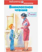 Картинка к книге Библиотечка школьника (Тв.) - Внеклассное чтение. 1 класс