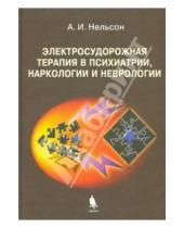 Картинка к книге Ильич Александр Нельсон - Электросудорожная терапия в психиатрии, наркологии и неврологии