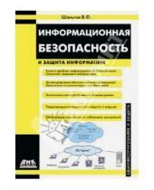 Картинка к книге Федорович Владимир Шаньгин - Информационная безопасность