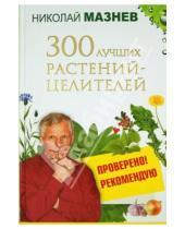 Картинка к книге Иванович Николай Мазнев - 300 лучших растений-целителей