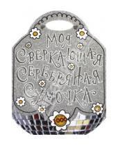 Картинка к книге Книжки с наклейками/познавательные - Моя сверкающая серебряная сумочка