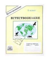 Картинка к книге Антонина Хрипкова - Естествознание: Рабочая тетрадь для 5 класса
