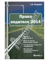 Картинка к книге Олеговна Елена Федорук - Права водителя 2014