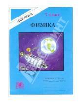Картинка к книге Алексеевна Алевтина Фадеева - Физика. Рабочая тетрадь. 7 класс