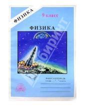 Картинка к книге Алексеевна Алевтина Фадеева - Физика: Рабочая тетрадь для 9 класса