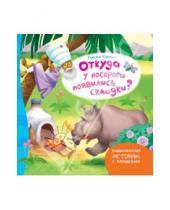 Картинка к книге Джозеф Редьярд Киплинг - Откуда у носорога появились складки?