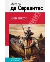 Картинка к книге Мигель Сервантес - Дон Кихот