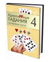 Картинка к книге А.Г. Москвичев - Креатиffные гадания на игральных картах. Книга 4