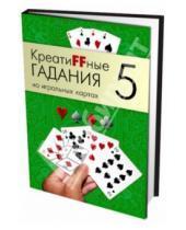 Картинка к книге А.Г. Москвичев - Креатиffные гадания на игральных картах. Книга 5