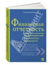 герасименко финансовая отчетность для руководителей 2012 могут быть