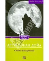 Картинка к книге Конан Артур Дойл - Собака Баскервилей