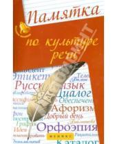 Картинка к книге Леонидовна Татьяна Сидорова - Памятка по культуре речи