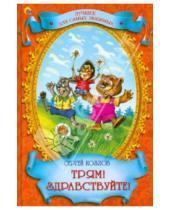 Картинка к книге Григорьевич Сергей Козлов - Трям! Здравствуйте!
