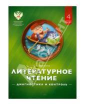 Картинка к книге Ивановна Елена Матвеева - Литературное чтение. 4 класс. Диагностика и контроль