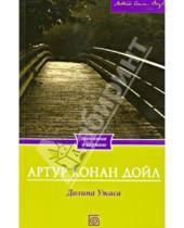 Картинка к книге Конан Артур Дойл - Долина Ужаса