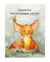 Картинка к книге Блокнотик - Блокнотик для смешных записок А6