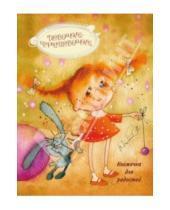 Картинка к книге Блокнотик - Девочки-припевочки. Книжечка для радостей