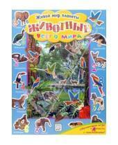 Картинка к книге Книжки с наклейками/познавательные - Животные всего мира. Живой мир планеты