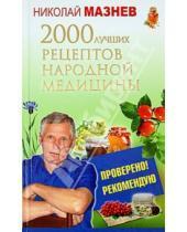 Картинка к книге Иванович Николай Мазнев - 2000 лучших рецептов народной медицины
