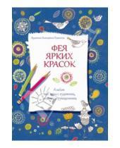 Картинка к книге Фантазируй, твори, развивайся - Фея ярких красок