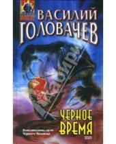 Картинка к книге Васильевич Василий Головачев - Черное время