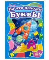Картинка к книге Ирина Солнышко - На что похожи буквы