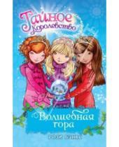 Картинка к книге Рози Бэнкс - Волшебная гора
