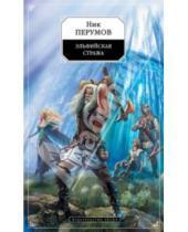 Картинка к книге Ник Перумов - Эльфийская стража