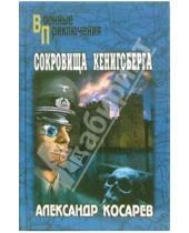 Картинка к книге Григорьевич Александр Косарев - Сокровища Кенигсберга: Роман