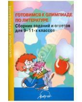 Картинка к книге Школьное образование - Готовимся к олимпиаде по литературе. Сборник заданий и ответов для 9-11-х классов