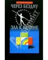 Картинка к книге Иванович Николай Мазнев - Через бездну зла к истине