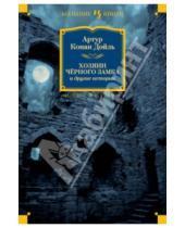 Картинка к книге Конан Артур Дойл - Хозяин Чёрного Замка и другие истории