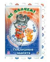 Картинка к книге Ирина Солнышко - Не плачем!
