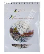 Картинка к книге Весенние блокноты с авторскими рисунками - Весенний блокнот город А5- (B-195 Spring 3)