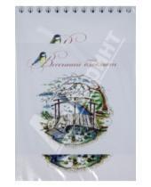 """Картинка к книге Весенние блокноты с авторскими рисунками - Весенний блокнот """"Мостик"""" А5- (B-171 Spring 2)"""