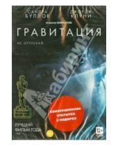 Картинка к книге Альфонсо Куарон - Гравитация + Коллекционная открытка (DVD)